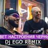 Егор Крид feat. Филипп Киркоров - Цвет настроения черный (Dj EGO Remix)