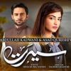 Seerat - Full Version OST - (Rab Waris - Sahir Ali Bagga)