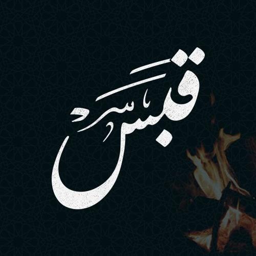 محاضرة | سلوك زمان الفتن | إبراهيم بن عمر السكران
