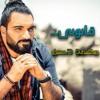 Download اغنية قانونى لصوت الجبل محمد حسن Mp3
