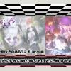 【第70回】奥行きのあるラジオ~劇場版『Fate/stay night [Heaven's Feel] Ⅱ.lost butterfly』~【HF初見組感想】