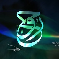 Mohamed.Mounir.Rouh|محمد منير اغنية روح . Artwork