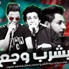 Download مهرجان بشرب وجع غناء حدوته بروداكشن ومحمد رمضان ومحمد صفوت مهرجانات 2019 Mp3