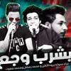 Download مهرجان بشرب وجع غناء محمد رمضان و محمد صفوت و حدوته توزيع كريم مزيكا هيكسر الدنيا 2019 Mp3