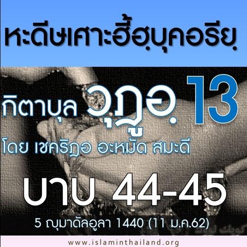 กิตาบุลวุฎูอฺ 13 (บาบ 44-45)