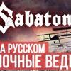 RADIO TAPOK cover на русском: Sabaton - Night Witches
