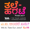 Thale-Harate Kannada Podcast Ep. 06: ಎ. ಐ. ಅಂದರೆ ಏನು? Will A.I. Take Our Jobs?