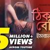 Thik Bethik   IMRAN   NANCY   Jasmine Roy   Official Music Video   Bangla Hits Song   Full HD
