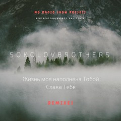 SokolovBrothers - Слава Тебе (Andrey Pastushyn Remix)