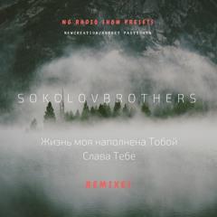 SokolovBrothers -Жизнь Моя Наполненна Тобой (newcreation Remix)