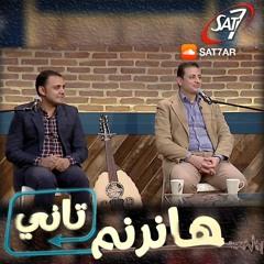 ترنيمة أنا مليش غير أحضانك - المرنم لبيب صموئيل + المرنم سعيد رمضان