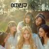 Gfriend - Sunrise  Cover(With Lyrics on description)