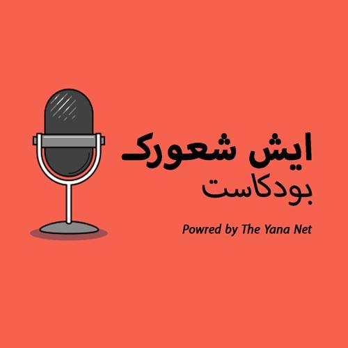 الحلقة الثانية - ايش شعورك مع علاء الدين العمودي