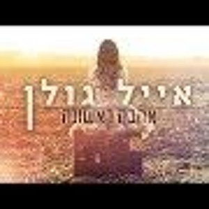 אייל גולן - אהבה ראשונה להורדה