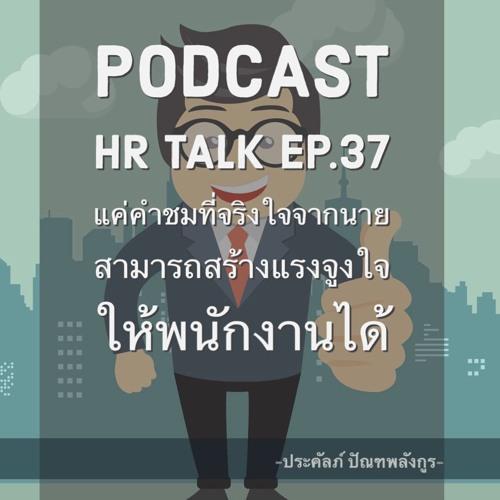EP. 37: แค่คำชมที่จริงใจจากนาย สามารถสร้างแรงจูงใจให้พนักงานได้
