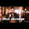 Bhul Javange :/ Sanam Parowal