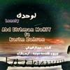 Download لوحدك - عبدالرحمن محي و كريم زهران   Lonely - Abd Elrhman Mohiy feat Karim Zahran Mp3