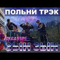 Zhonti Feat. NN - Beka - ЗЫН ЗЫН
