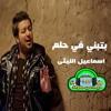 Download اغنية بتبني في حلم اسماعيل الليثى من موقع ميكس ملوك Mp3