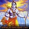 BHARATH KA BACHA BACHA JAY SHREE RAM BOLEGA (REMIX) BY  DJ SATISH ATTAPUR