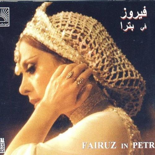 فيروز مسرحية بترا 1977