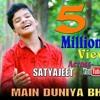 Mai Duniya Bhula Dunga Cover By Satyajeet Jena Subhashree Jena Best Song Mp3