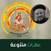 العند - ابونا داود لمعى