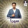 Download احمد فتح الله البندول - سيدا New 2018 اغاني سودانية 2018 Mp3