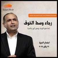رجاء وسط الخوف - د. ماهر صموئيل - اجتماع الحرية