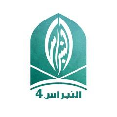 النبراس 4 || عبدالله الجارالله | مؤثرات