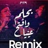 Download Ali El 7aggar - Ba7lam W Afta7 (Moaaz Remix)| علي الحجار و حنان ماضي - بحلم وافتح (معاذ ريمكس( Mp3