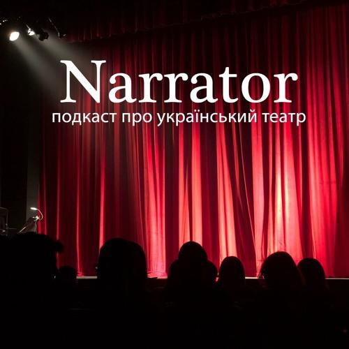 Narrator. Театральний подкаст. Епізод 0