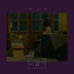 신청곡 (Feat. SUGA of BTS)
