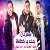 Download مهرجان بحبك يا خطفة - فيلو و حودة ناصر و نور التوت | الدخلاوية 2019 Mp3