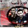 Download دورنا اللعب غناء عصام صاصا&عمر ميمى توزيع ميمى كلمات عبده روقه Mp3