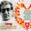Paran Bondhu A collection of Bengali Songs composed and sung by Rajesh Datta