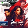 Cheekh OST Without Dialoges | ARY Digital