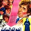 Download دق يا قلبى وحب - غناء محمد عوض والمجموعة - من فيلم اخواتة البنات 1976 Mp3