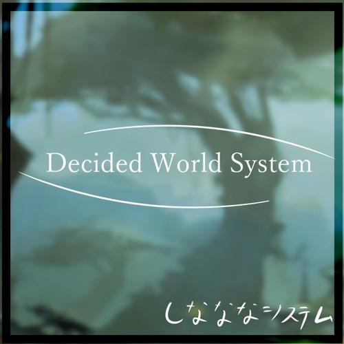 しなななシステム - Decided World System