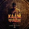 Download Kaam 25 - DIVINE Mp3