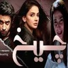 Cheekh Full Ost Without Dialogues By Asrar Ary Digital Drama Dramas Omatic Mp3