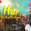 Hor Na Koi Sahara, Ashu  Lyrics Yugraj Sanghnewala