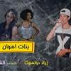 Download مهرجان بنات أسوان اللي جنن بنات القاهره اخر دلع زياد دولسيكا الفور باي فور Mp3