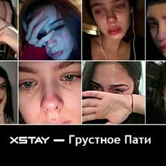 Xstay - грустное пати