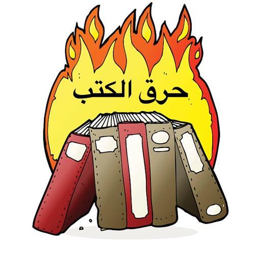 ؟لماذا ينبغي أن نحرق ونتخلص من الكتب الطبية