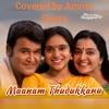 Maanam Thudakkan Odiyan Film Voiceamrita Mp3