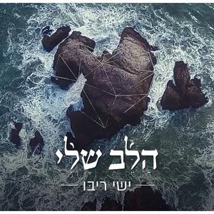ישי ריבו - הלב שלי | Ishay Ribo - Halev Sheli *NEW* להורדה