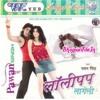 Kamariya Kare Lapa Lap Lollypop Lagelu (Pawan Singh)(BhojpuriFile.In)