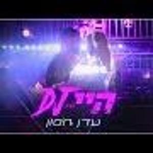 עדן חסון - היי די.ג'יי Eden Hason - Hey DJ להורדה
