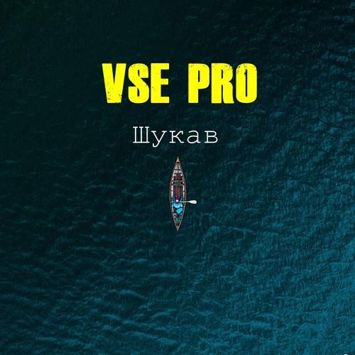 VSE PRO - Шукав